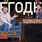 Lev Dodin/Alexander Bashirov (2021)