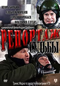 Good downloadable movies Reportazh sudby Russia [320p]