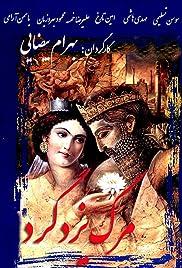 Death of Yazdgerd Poster