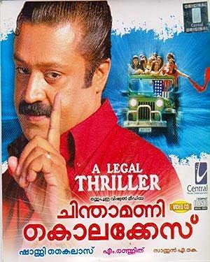 Action Chinthamani Kolacase Movie