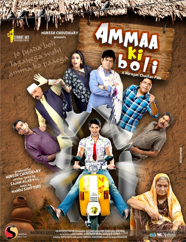 Ammaa Ki Boli (2021) - IMDb