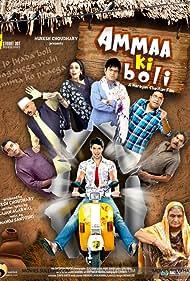 Sanjay Mishra, Govind Namdeo, Hrishitaa Bhatt, Farrukh Jaffar, and Zakir Hussain in Ammaa Ki Boli (2021)