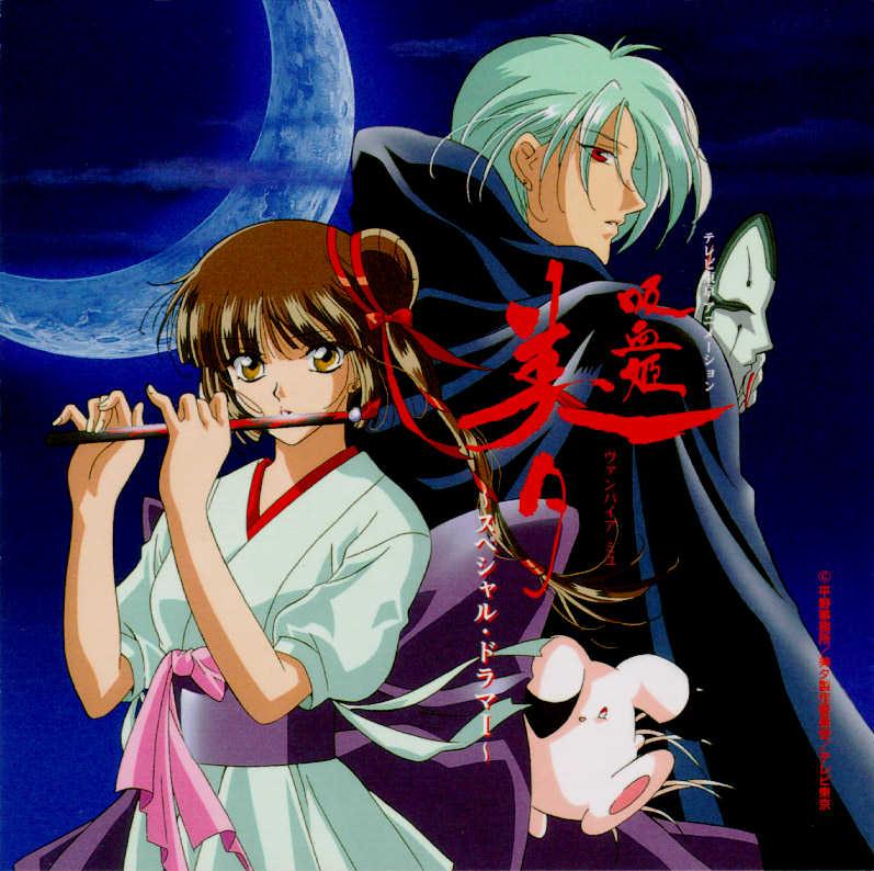 دانلود زیرنویس فارسی سریال Vampire Princess Miyu