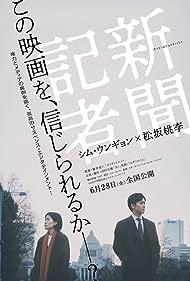 Shinbun kisha (2019)