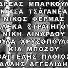 O Thymios takane thalassa (1959)