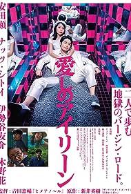 Itoshi no Irene (2018)