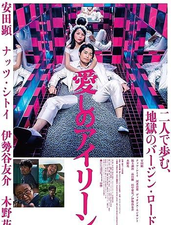 Itoshi no Irene (2018) 1080p
