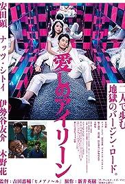 Itoshi no Irene (2018) 720p