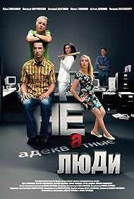 Neadekvatnye lyudi (2010)