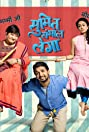 Sumit Sambhal Lega (2015) Poster