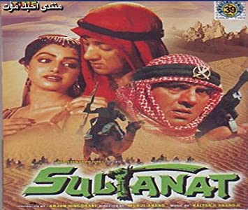 Sultanat telugu full movie download