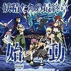Gekijôban Fairy Tail: Dragon Cry (2017)
