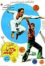 Aakhri Muqabala