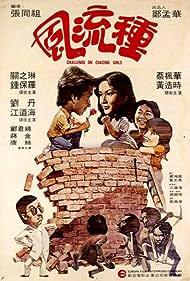 Xiao sheng you liao (1984)