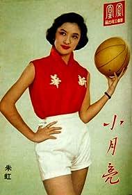 Xiao yue liang (1959)
