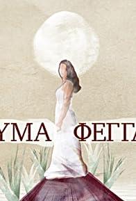 Primary photo for Didyma Feggaria