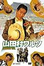 Yamadamura waltz (1988) Poster