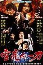 Bo sha (1987) Poster
