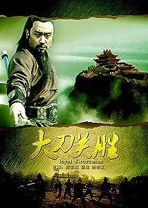 Portable movie downloads Da xia Guan Sheng by none [1280x768]