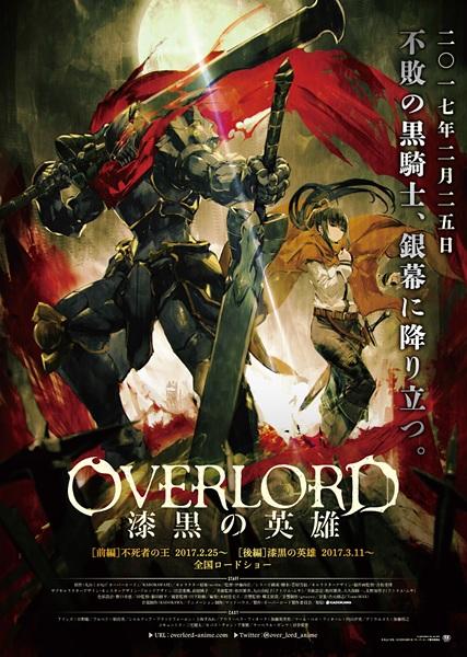 Overlord:漆黑的英雄 | awwrated | 你的 Netflix 避雷好幫手!