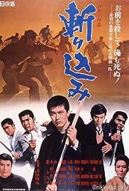 Kirikomi Poster