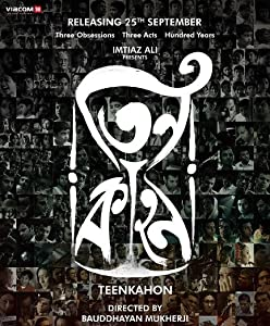 Best torrent sites for downloading movies Teenkahon by Arindam Sil [4K