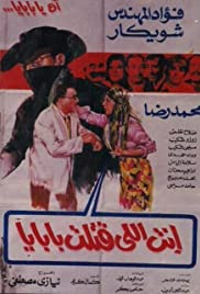 Enta Elle Qatalt Babaya(1970) Poster - Movie Forum, Cast, Reviews