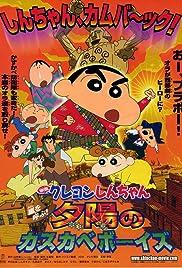 Kureyon Shin-chan: Arashi wo yobu! Yuuhi no kasukabe bôizu Poster