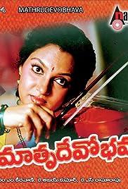 Mathru Devo Bhava Poster