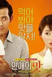 Watch Movie  Love Clinic (Yeonaeui mat) (2015)