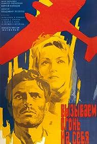 Lyudmila Kasatkina and Oleg Efremov in Vyzyvaem ogon na sebya (1963)