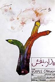 Medad-e banafsh (1975)