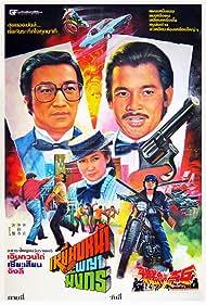 Za pai da jin ji (1982)