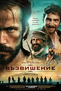 Movie trailer downloads itunes Heights by Stanislav Todorov Rogi [hddvd]