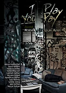 I Play, You Pay (2017)