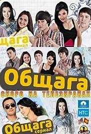 Obshchaga Poster