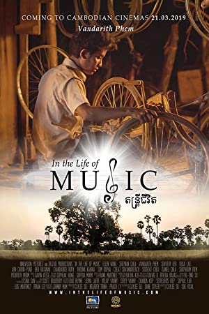 In the Life of Music (2018)