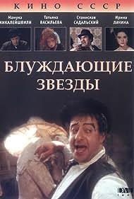 Mamuka Kikaleishvili, Irina Lachina, Stanislav Sadalskiy, and Tatyana Vasileva in Bluzhdayushchiye zvyozdy (1991)