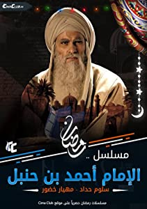 Websites to download good quality movies Ibn Hanbal by none [Mpeg]