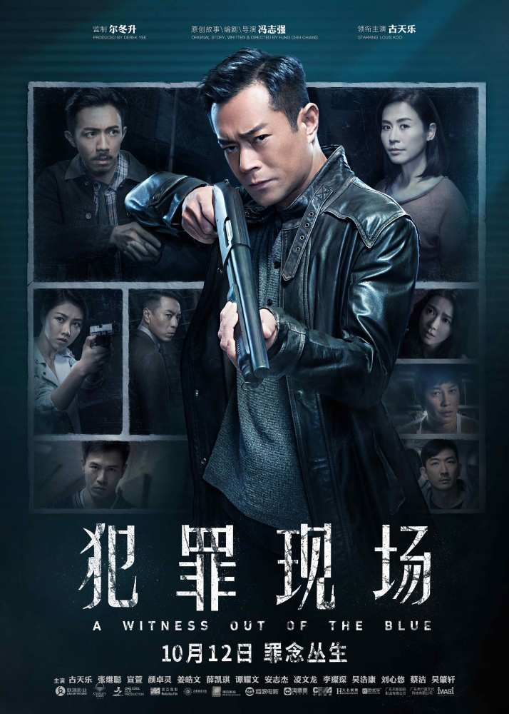 A Witness out of the Blue 2019 Chinese 350MB HDRip Download