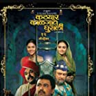 Shankar Mahadevan, Sachin, Subodh Bhave, Amruta Khanvilkar, and Mrunmayee Deshpande in Katyar Kaljat Ghusali (2015)