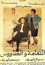 Al-naama wa al tawoos