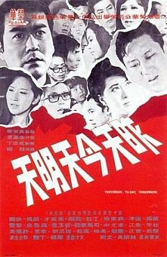Zuo ri jin ri ming ri (1970)