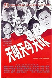 Download Zuo ri jin ri ming ri (1970) Movie