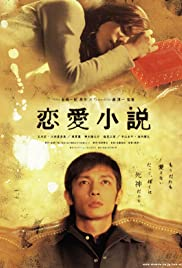 Ren'ai-shousetsu Poster