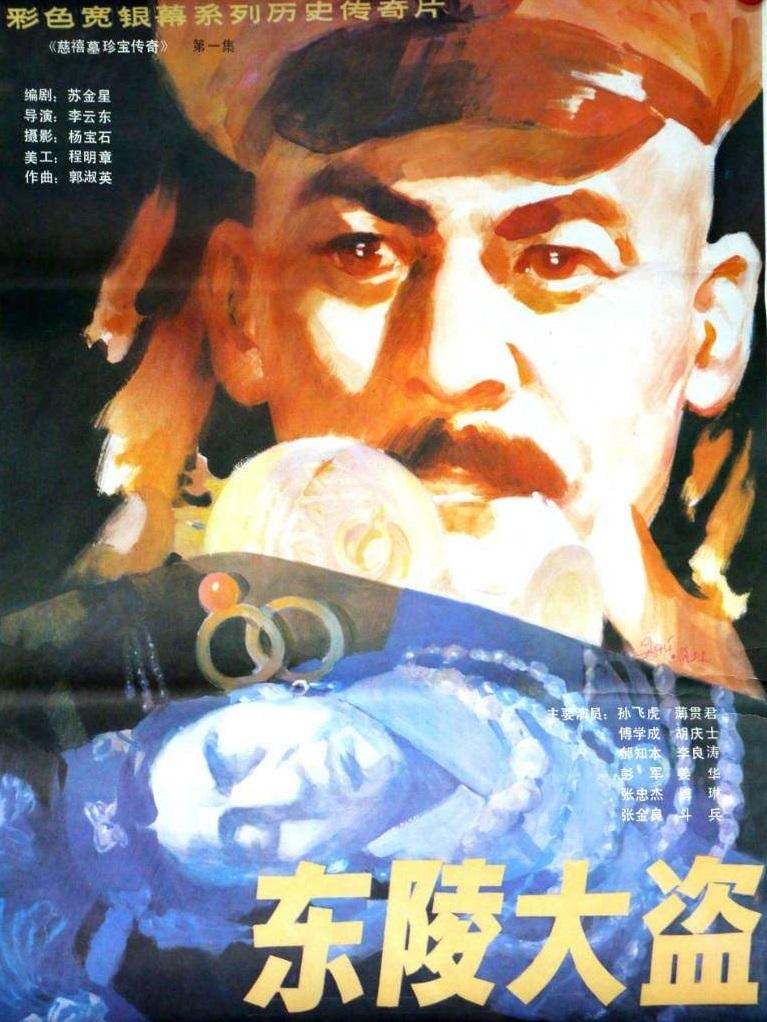 Dong ling da dao ((1986))