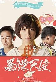Bao zao tian shi Poster