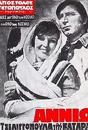 Annio, i tseligopoula tis kataras Poster