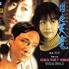 Isabel Leung, Francis Ng, and Chingmy Yau in Yu ye tian mo (1993)