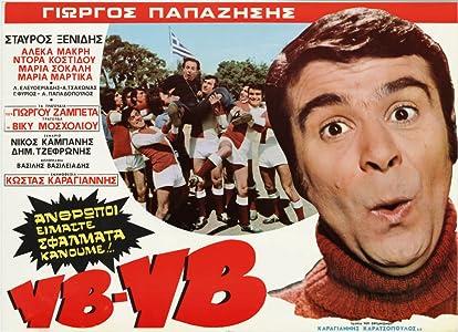 Top quality movie downloads Yv!... Yv!... Greece [480i]